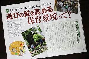 エデュカーレ 2013年9月号(no.57)p06-07