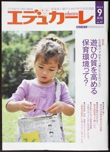 エデュカーレ 2013年9月号(no.57)表紙