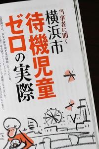 エデュカーレ 2013年9月号(no.57)p22