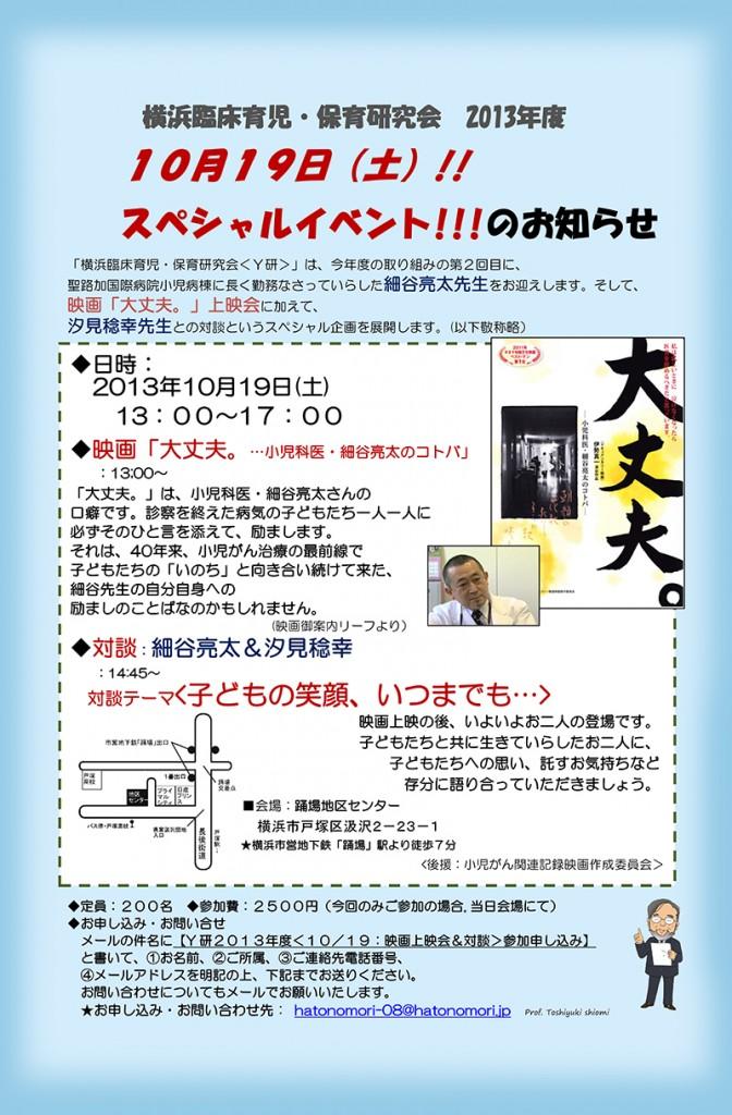 Y研チラシ(13.10.19)