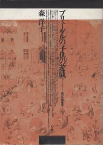 森洋子『ブリューゲルの子供の遊戯』