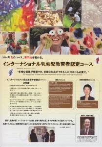 インターナショナル幼児教育認定コース1