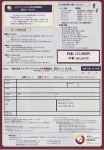 インターナショナル幼児教育認定コース2