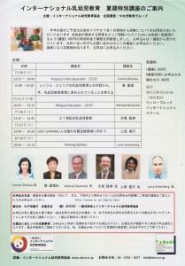 インターナショナル2014夏期特別講座1