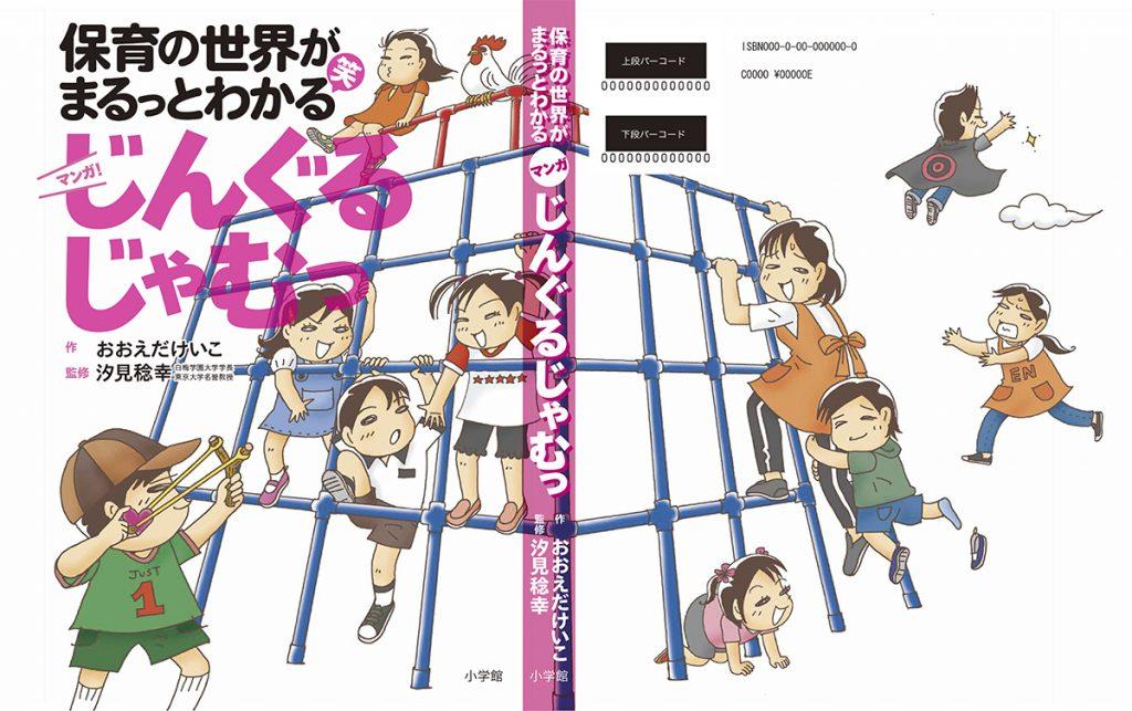 コミック『じんぐるじゃむっ』カバー