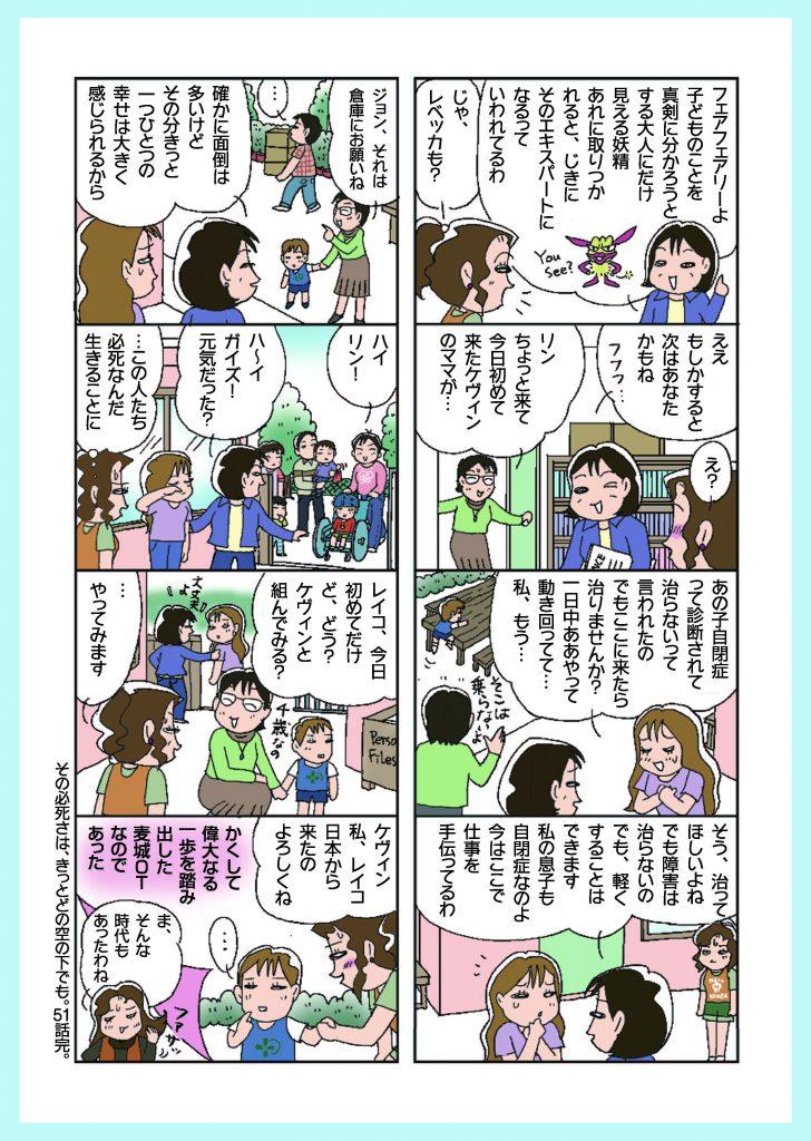 じんぐるじゃむっ51_3