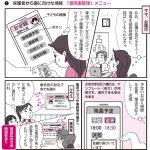 保育ICTコミック_エデュカーレ79号