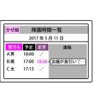 保育ICT_降園時間管理画面(例)