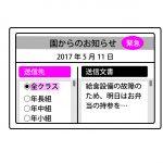 保育ICT_園からのお知らせ画面(例)