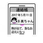 保育ICT_連絡帳画面(例)