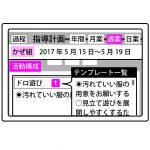 保育ICT_指導計画画面(例)
