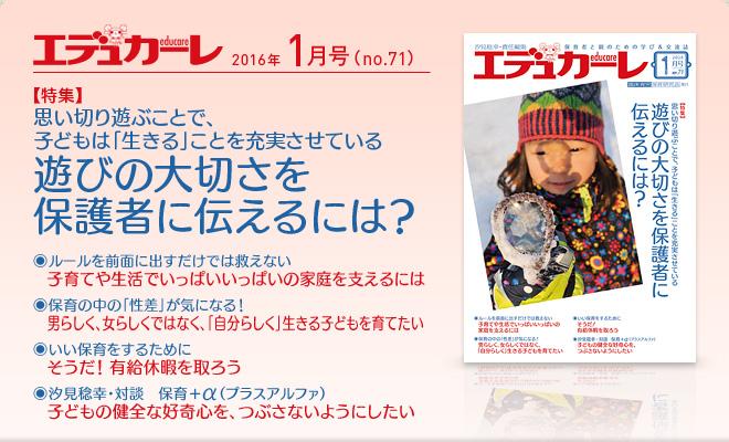 エデュカーレ 2016年1月号 no.71
