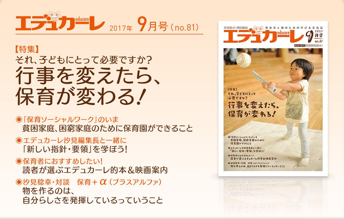 エデュカーレ 2017年9月号 no.81