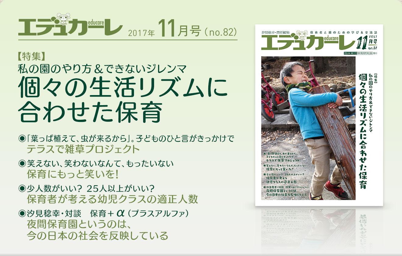 エデュカーレ 2017年11月号 no.82